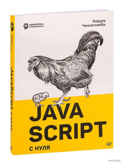 JavaScript с нуля — фото, картинка
