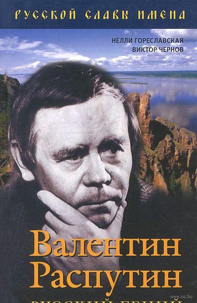 Валентин Распутин. Русский гений. Виктор Чернов, Нелли Гореславская