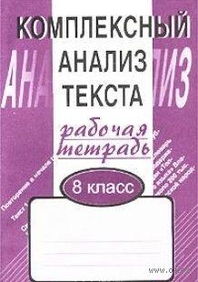 Комплексный анализ текста. Рабочая тетрадь. 8 класс. Александр Малюшкин