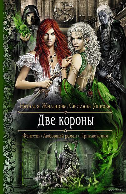 Две короны. Наталья Жильцова, Светлана Ушкова
