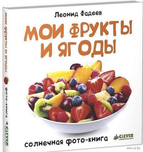 Мои фрукты и ягоды. Леонид Фадеев