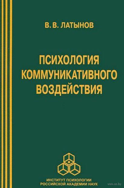Психология коммуникативного воздействия. Владислав Латынов