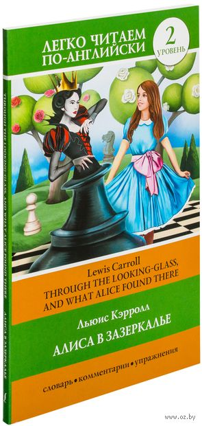 Through the Looking-Glass, and What Alice Found There. 2 уровень. Льюис Кэрролл