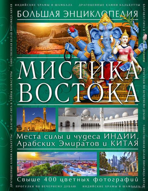 Мистика Востока. Большая энциклопедия. Светлана Савицкая
