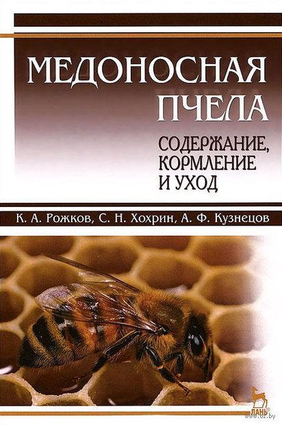 Медоносная пчела. Содержание, кормление и уход