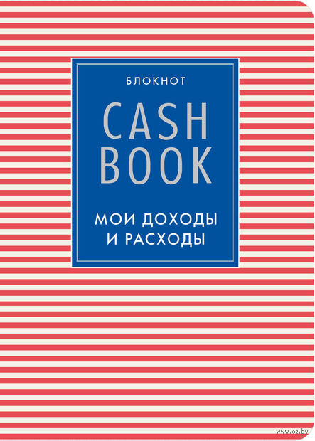CashBook. Твои доходы и расходы (Оформление 4)
