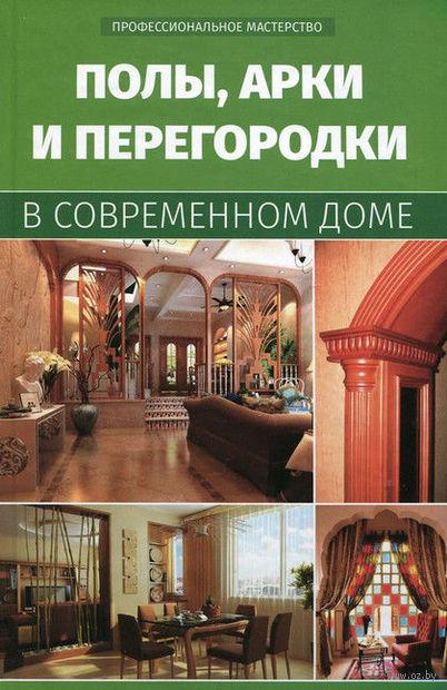 Полы, арки и перегородки в современном доме. В. Котельников