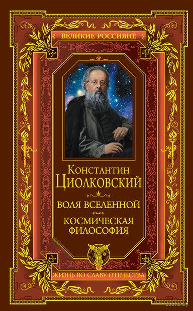 Воля вселенной. Космическая философия. Константин Циолковский