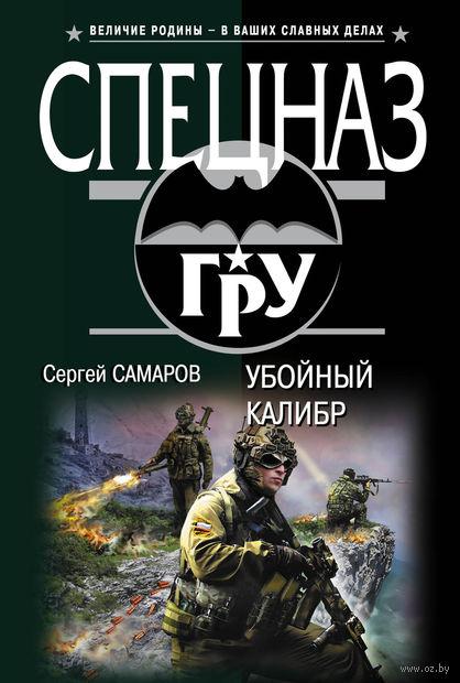 Убойный калибр (м). Сергей Самаров