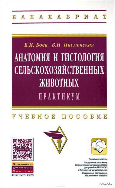 Анатомия и гистология сельскохозяйственных животных. Практикум. В. Боев, В. Писменская