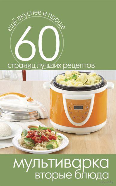 Мультиварка. Вторые блюда — фото, картинка
