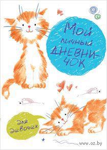 Мой личный дневничок для девочек (рисованные котята) — фото, картинка