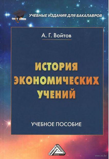 История экономических учений. А. Войтов