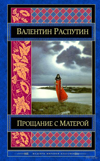 Прощание с Матерой. Валентин Распутин