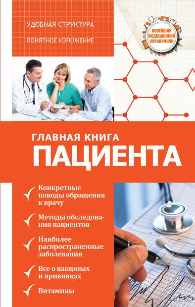 Главная книга пациента. Александр Анваер