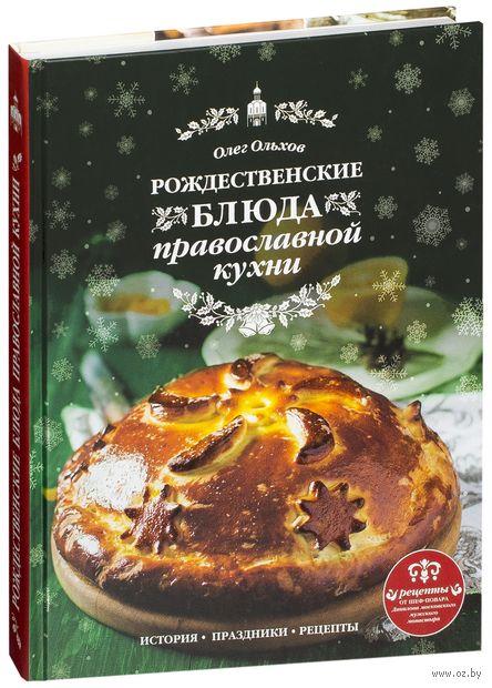 Рождественские блюда православной кухни — фото, картинка