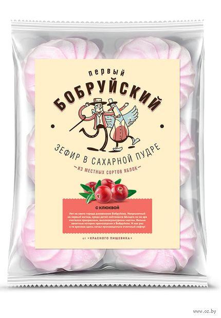 """Зефир """"Первый Бобруйский. Клюквенный"""" (250 г) — фото, картинка"""