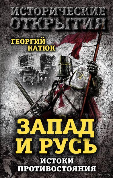 Запад и Русь. Истоки противостояния — фото, картинка
