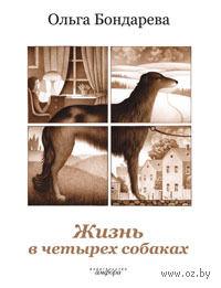 Жизнь в четырех собаках. Ольга Бондарева