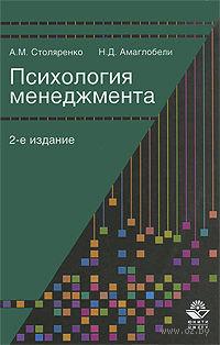 Психология менеджмента. Алексей Столяренко, Нодари Амаглобели