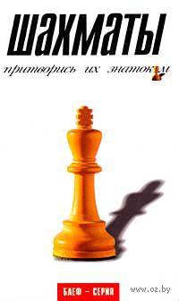 Шахматы. Притворись их знатоком. Б. Мальпас