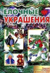 Елочные украшения. Людмила Грушина