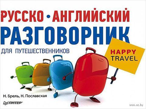 Русско-английский разговорник для путешественников Happy Travel. Наталья Брель, Н. Пославская