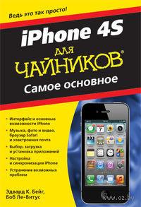"""iPhone 4S для """"чайников"""". Самое основное. Эдвард Бейг, Боб Ле-Витус"""