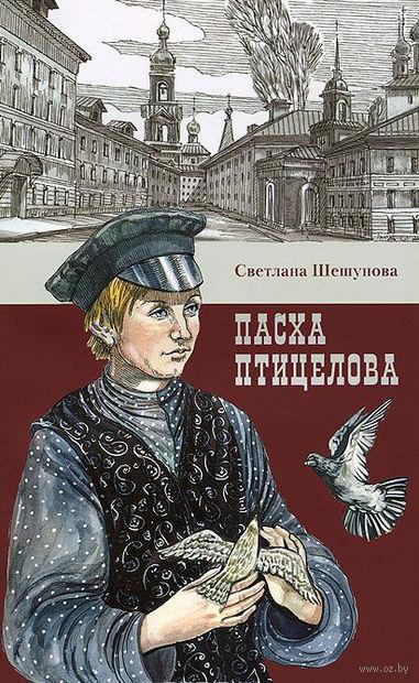 Пасха птицелова. Светлана Шешунова