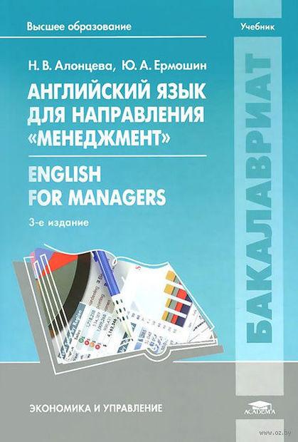 """Английский язык для направления """"Менеджмент"""". Наталья Алонцева"""