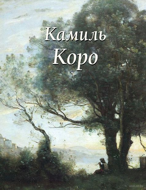 Камиль Коро. Лилия Байрамова