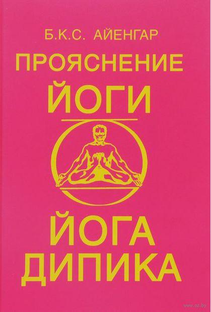 Прояснение йоги. Йога Дипика. Беллур  Айенгар