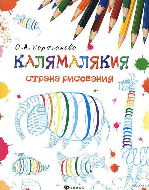 Калямалякия - страна рисования. Ольга Корепанова