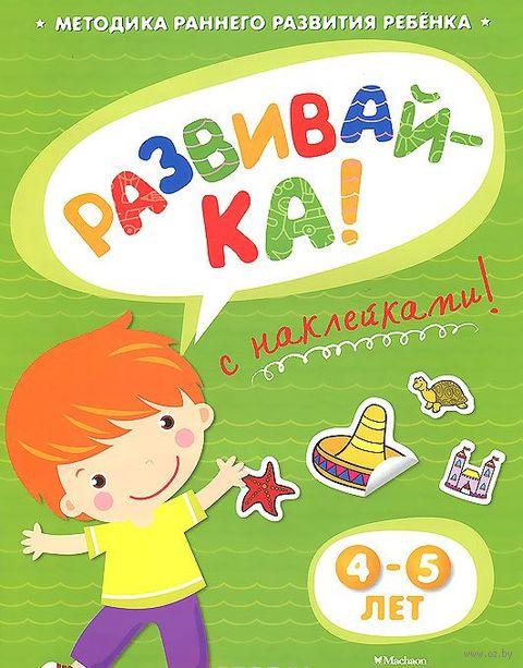 Развивай-ка. 4-5 лет. Ольга Земцова