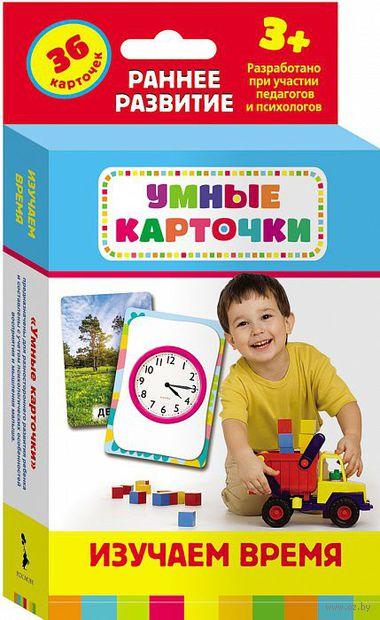Изучаем время (набор из 36 карточек)