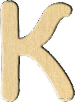 """Заготовка деревянная """"Русский алфавит. Буква К"""" (22х30 мм)"""