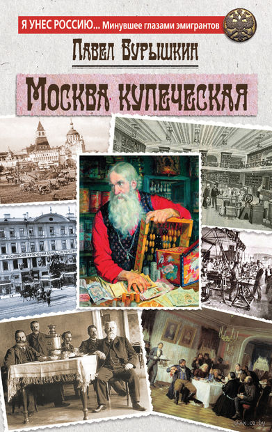 Москва купеческая. Павел Бурышкин