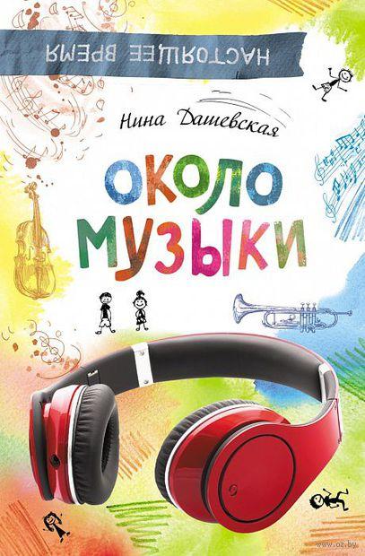 Около музыки. Нина Дашевская