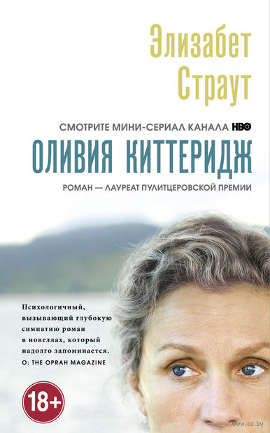 Оливия Киттеридж. Элизабет Страут