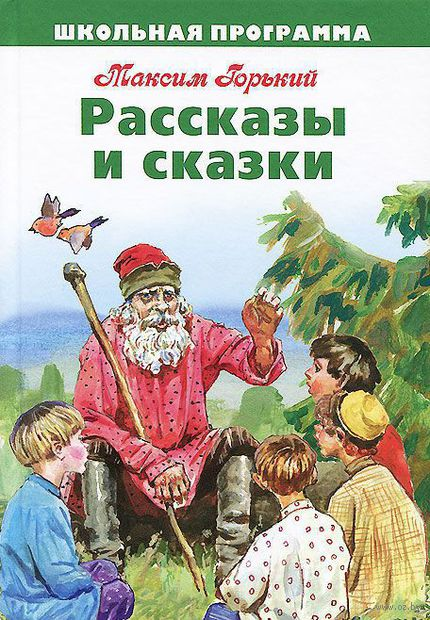 Максим Горький. Рассказы и сказки. Максим Горький