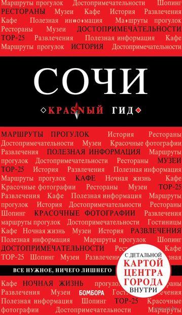 Сочи. А. Синцов
