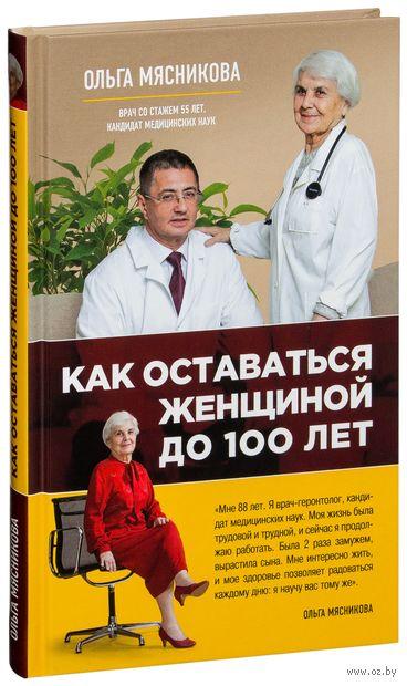 Как оставаться Женщиной до 100 лет — фото, картинка
