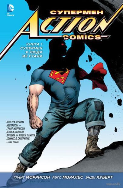 Супермен. Action Comics. Книга 1. Супермен и Люди из Стали — фото, картинка