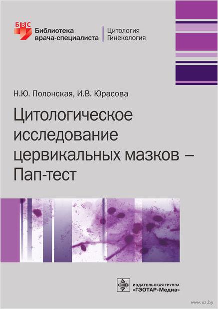 Цитологическое исследование цервикальных мазков. Наталия Полонская, Ирина Юрасова