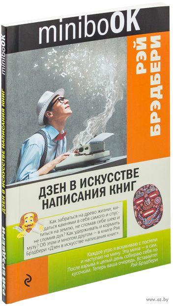 Дзен в искусстве написания книг (м). Рэй Брэдбери
