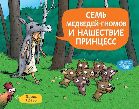 Семь медведей-гномов и нашествие принцесс. Эмиль Браво