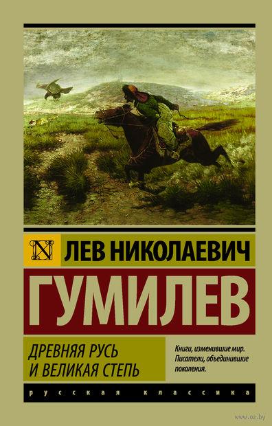 Древняя Русь и Великая степь (м) — фото, картинка