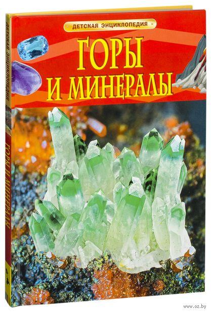 Горы и минералы — фото, картинка
