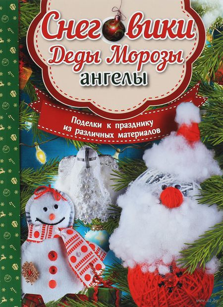 Снеговики, Деды Морозы, ангелы. Поделки к празднику из различных материалов — фото, картинка