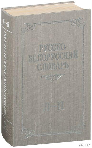 Русско-белорусский словарь. Том 2 (Л-П) — фото, картинка